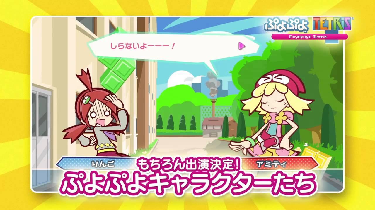 ぷよぷよテトリス ファイナルムービー 2014年2月6日発売 youtube