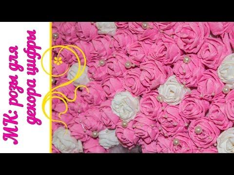 Как сделать цветы из бумаги для цифры
