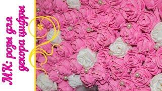 МК: Цветы розы из гофрированной бумаги для декора объемной цифры(В данном видео подробно показано, как делается роза для объемной цифры на день рождения. Способ довольно..., 2016-02-11T20:48:49.000Z)