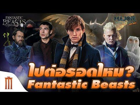 อนาคต Fantastic Beasts หรือต้องพึ่งบุญเก่า Harry Potter  Major Movie Talk [Short News]