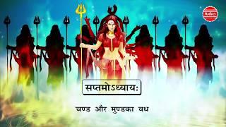 Video श्री दुर्गासप्तसती (अध्याय -7) - चण्ड और मुण्डा वध - Durga Saptshati In Sanskrit -Prem Parkash Dubey download MP3, 3GP, MP4, WEBM, AVI, FLV Oktober 2018