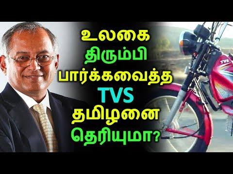 உலகை திரும்பி பார்க்கவைத்த TVS தமிழனை தெரியுமா? | Tamil News | Latest News | Tamil Seithigal