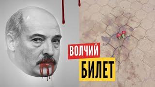 Последние новости и что мы делаем дальше для ухода Лукашенко?