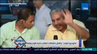 ستوديو النواب | يناقش مشكلات أهالي دائرة طوخ وقها - 25 أغسطس