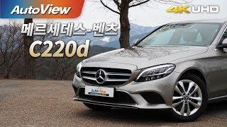 메르세데스-벤츠 C220d 2019 4K [오토뷰]