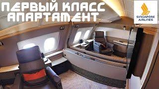 СВОИ АПАРТАМЕНТЫ В САМОЛЕТЕ! СИНГАПУРСКИЕ АВИАЛИНИИ ПЕРВЫЙ КЛАСС А380