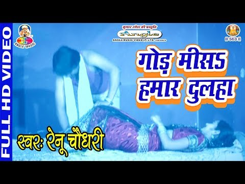 गोड़ मीसा हमार दुलहा Hamar Dulha # Renu Chaudhary