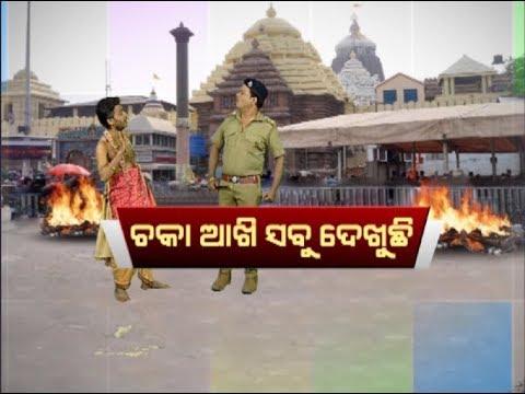 Loka Nakali Katha Asali: Police Vs Puri Sebayats