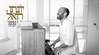 יונתן רזאל - נפשנו חכתה | Yonatan Razel - Our Soul Waits
