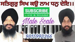 Learn Gurbani Shabad Kirtan-Satgur Sikh Kou Naam Dhan Dey-By Satnam Singh Khalsa