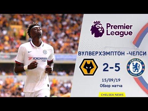 Вулверхэмптон 2:5 Челси. Обзор матча. Wolverhampton 2-5 Chelsea. Highlights. 15.09.2019