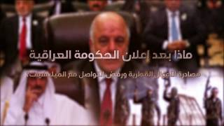 رأي عام | برومو 30 أبريل 2017: ماذا وراء الفدية القطرية للإفراج عن المحتطفين في العراق؟