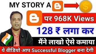 MY BLOGGER STORY - 128 ₹ से Start किया और आज लाखो कमा रहा हु! {MOTIVATIONAL VIDEO}
