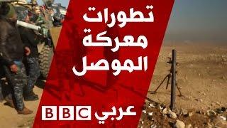 ما هي آخر التطورات في معركة الموصل؟