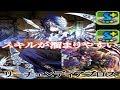 【パズドラ実況】 リーチェ×ディアブロスで使ってみた! スキルが1ターンで3溜まる 闘技場3 ノーコン (ソロ)