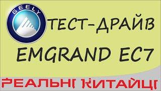 Тест - драйв Geely Emgrand EC7, чесний огляд власника