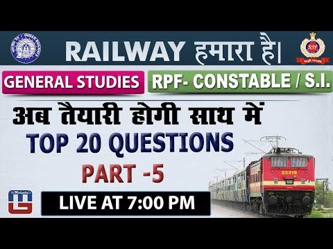 Top 20 Questions | Part 5 | Railway 2018 | RPF | GS | Live at 7:00 PM