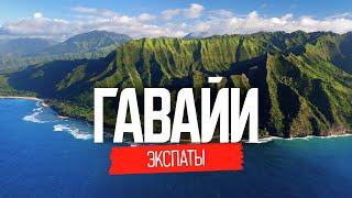 Выживание наших на Гавайях | Гавайи, США