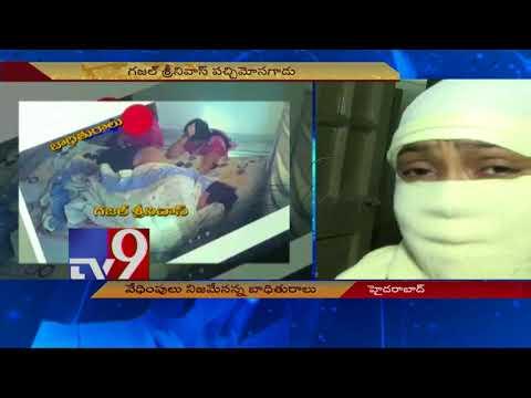 Ghazal Srinivas case || Victim releases photos as proof - TV9