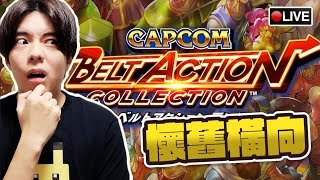 【Belt Action Collection】吞食天地 FINAL FIGHT CAPTAIN  📅 25-9-2018