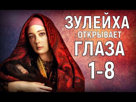 Зулейха открывает глаза (Премьера 2020) 1-8 серия анонс сериала