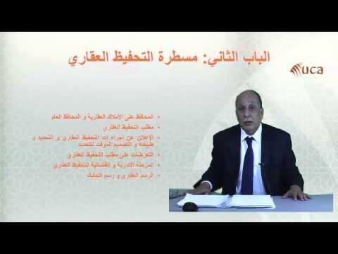 بالفيديو: الدكتور محمد العطار درس التحفيظ العقاري الباب الأول & الباب الثاني
