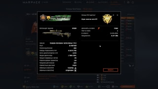 _5ex Stream Warface Bravo
