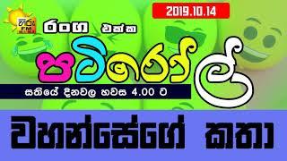 pati-roll-14-10-2019