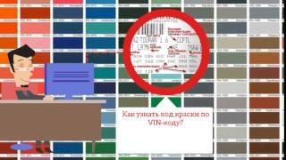 Как узнать код краски по VIN коду