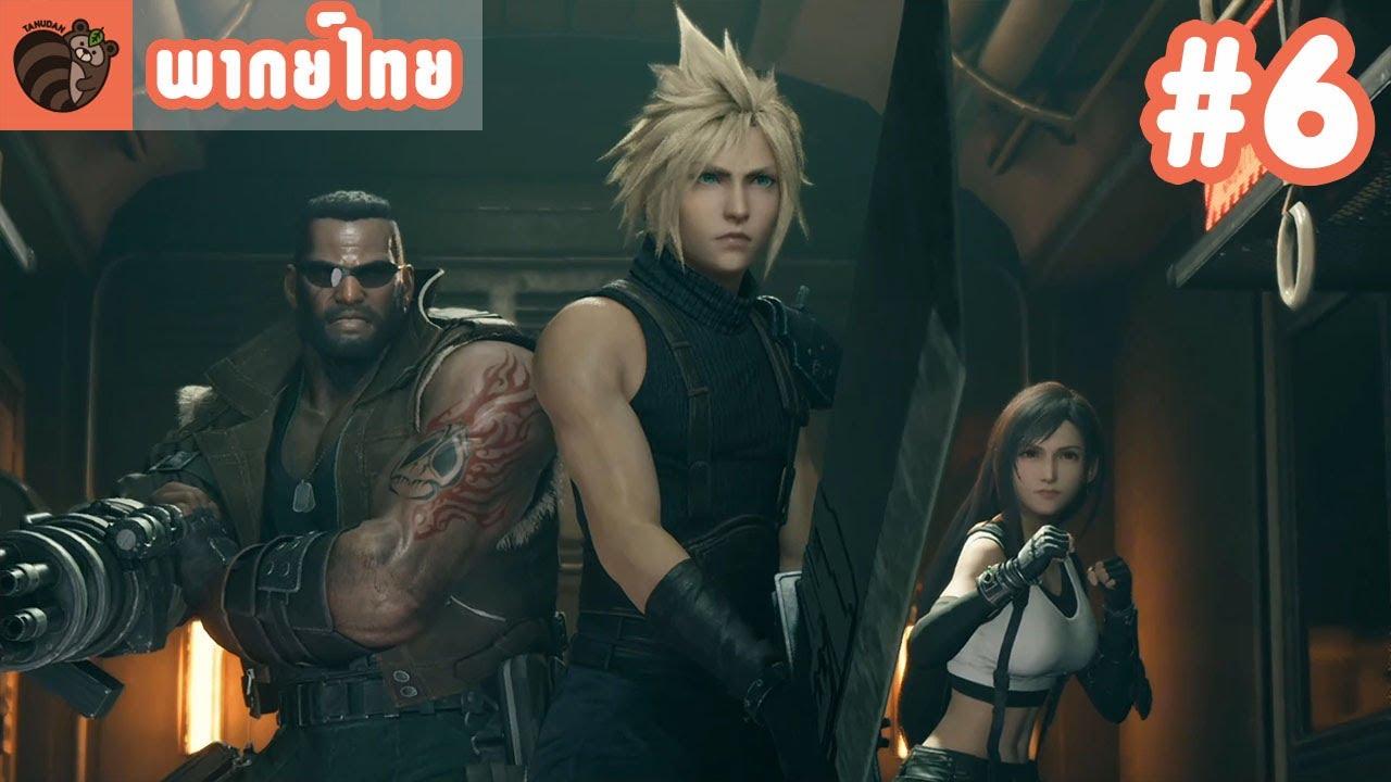 [พากย์ไทย] Final Fantasy VII Remake EP.6 - ปฏิบัติการทลายเตามาโค