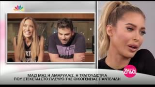 Entertv: Η Αμαρυλλίς μιλά για τον Παντελή Παντελίδη