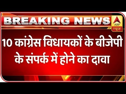10 JDS, Congress MLAs In Contact Of BJP, Claim Sources   ABP News