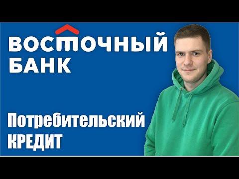 Потребительский кредит наличными Восточный Банк. УСЛОВИЯ / ТРЕБОВАНИЯ