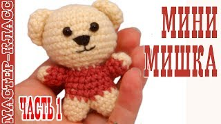 "Игрушка амигуруми Медвежонок ""Мини Мишка"". Мастер класс. | Amigurumi bear #Урок 24. Часть 1"