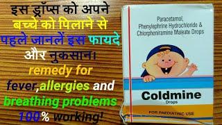 coldmine drops|review|इस ड्रॉप्स को अपने बच्चे को पिलाने से पहले जानलें इसके फायदे और नुकसान hindi..