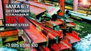видео Цена на двутаврувую балку металлическую в Москве