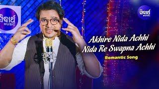 Akhire Nida Achhi Nida Re Swapna Achhi Romantic Song Sourin Bhatt Sidharth Music