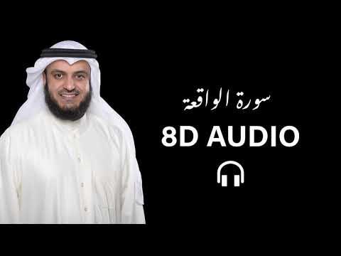 Surah Al Waqiah  8D Audio Recited By Sheikh  Mishary Al Affasy