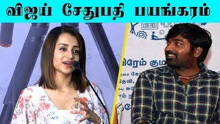 Trisha Open Talk About Vijay Sethupathi Performance in 96 | #96PressMeet