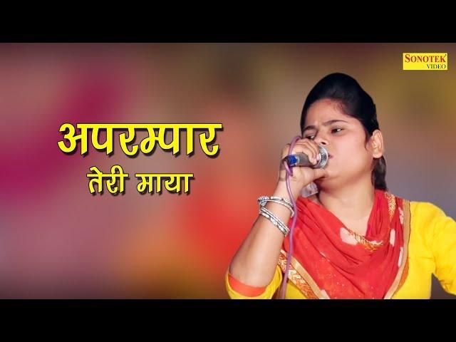 ???????? ???? ???? | Aprampar Teri Maya | Swamika Palwal Ragni Compitition 2017