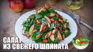 Салат из свежего шпината — видео рецепт