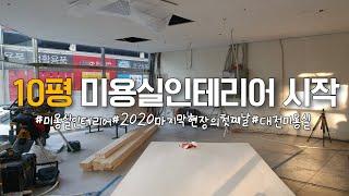 10평 미용실인테리어 시작 (1/3부작)_뚝딱'…