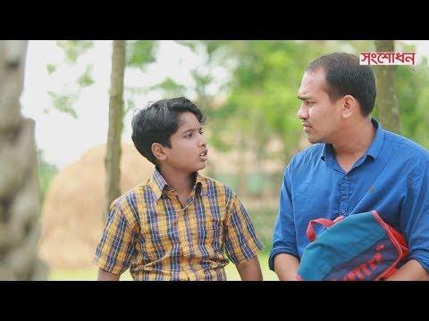 Sangsodhon Bangla Short Film   Apon   Social Awareness Short Film