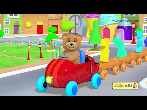 टेडी के साथ गिनती सीखिए  | Learn counting with teddy bear and his train | kids | kiddiestv hindi