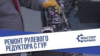 Ремонт рулевого редуктора с ГУР автомобиля BMW E34