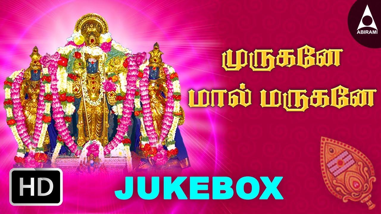 Murugane Mal Marugane Jukebox (Murugan) - Songs Of Murugan - Tamil  Devotional Songs