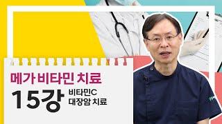 [메가비타민 치료] 제 15강: 비타민C 대장암 치료