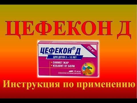 Свечи Цефекон Д (суппозитории ректальные): Инструкция по применению