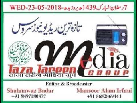 ताज़ा तरीन रेडियो न्यूज़ बुलेटन 23-05-2018/Taza Tareen Radio News By Mansoor Alam Irfani