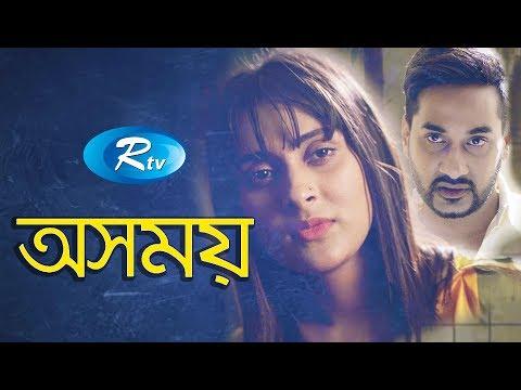 Oshomoy   অসময়   Mehjabin Chowdhury   Sojol   Bangla Natok 2018   Rtv Drama